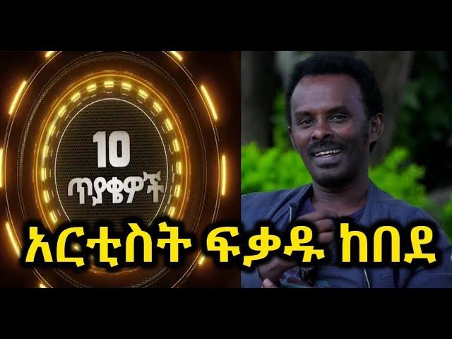 Ethiopia: Interview with Artist Fikadu Kebede