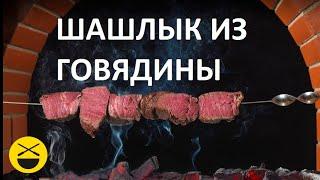 Сталик: шашлык из говядины