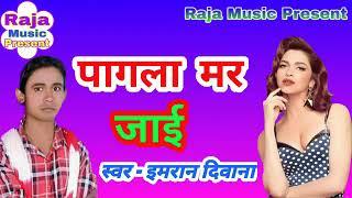aaj ka superhit song Imran Deewana aaj ka superhit song singer Imran Deewana ka