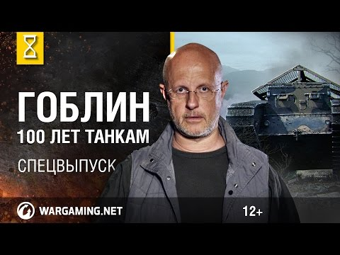 """""""Эволюция танков"""" с Дмитрием Пучковым. 100 лет танкам"""