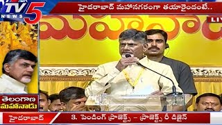 CM Chandrababu Naidu Speech @ T-TDP Mahanadu Nampally Exhibition Ground