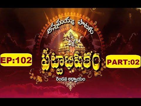 Annamayya Pataku Pattabhishekam , Season 02 | Ep102 | Part 02 |13-01-19 | SVBC TTD