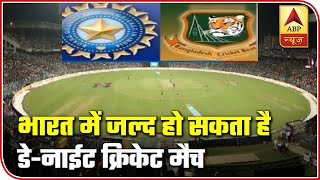 India Likely To Play Day-Night Test Against Bangladesh | Sports News | ABP News