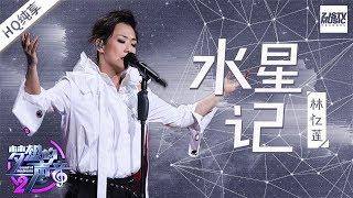 [ 纯享版 ] 林忆莲《水星记》《梦想的声音2》EP.4 20171124 /浙江卫视官方HD/