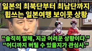 """일본 최북단부터 최남단까지 휩쓰는 일본여행 보이콧 상황 """"솔직히 말해, 지금 어려운 상황이다."""""""