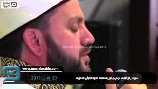 مصر العربية | صوت رائع لإمام تركي يفوز بمسابقة تلاوة القرآن بالكويت