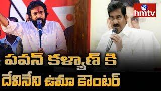 Minister Devineni Uma Counter To Jana Sena Pawan Kalyan  | hmtv