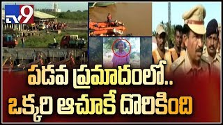 East Godavari boat capsize : One dead body found in Bhairavapalem