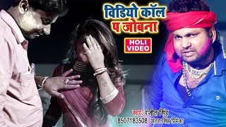 Ranjeet Singh सुपरहिट होली गीत 2018 Call Pa Jobna Udghatan Karab Holi Bhojpuri Holi Song