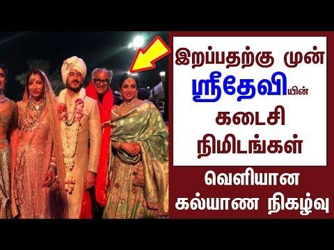 இறப்பதற்கு முன் ஸ்ரீதேவியின் கடைசி நிமிடங்கள் | Actress Sri Devi Photo before Cardiac Arrest thumbnail