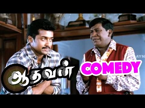 Aadhavan | Aadhavan Full Tamil Movie Scenes | Aadhavan Comedy Scenes | Vadivelu Best Comedy Scenes