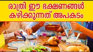 രാത്രി സമയങ്ങളിൽ ഈ ഭക്ഷണങ്ങൾ കഴിക്കുന്നത് അപകടം | Malayalam health tips