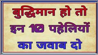 बुद्धिमान हो तो इन 10 पहेलियों का जवाब दो||Hindi Paheliyan