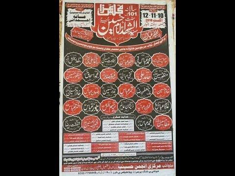 Majlis e Aza 11|  August 2018 | ImamBargah Hussainia Mana Ahamdani Dera Ghazi Khan |