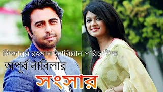 Bangla_New_ Natok( সংসার) অপূর্ব ও নাবিলার// CD chose// 2018