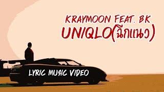 Kraymoon feat. BK - UNIQLO (ฉีกแนว)   GTA V Lyric/MV
