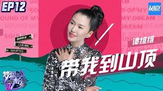 [ CLIP ] 谭维维《带我到山顶》《梦想的声音3》EP12 20190111 /浙江卫视官方音乐HD/