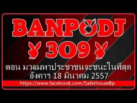 บรรพต 309 ตอน มวลมหาประชาชนจะชนะในที่สุด ประจำวันที่ 18 มีนาคม 2557