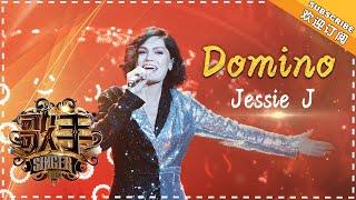 download lagu Jessie J《domino》-个人精华《歌手2018》第1期 Singer2018【歌手官方频道】 gratis