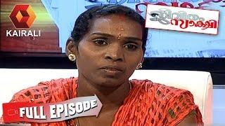 Jeevitham Sakshi: Story of Saritha |19th February 2015 | Full Episode