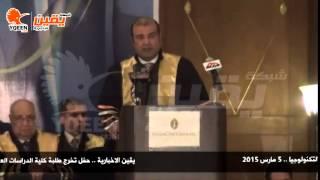 كلمة وزير التموين فى حفل تخرج طلبة كلية الدراسات العليا فى الإدارة دفعة فبراير بالأكاديمية العربية ل