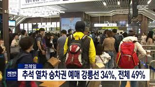 추석 열차 승차권 예매 강릉선 34%