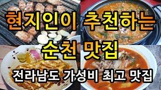 현지인이 추천하는 순천 맛집 1탄 / 가성비좋은 전라도맛집