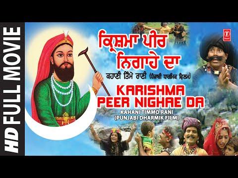 Karishma Peer Nigahe Da - Kahani Timmo Rani I Punjabi Dharmik Film video