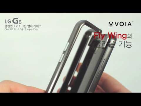 보이아 LG G6 3 in 1 그립 범퍼 케이스