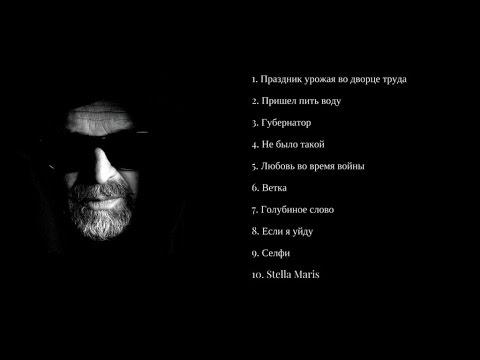 Борис Гребенщиков - СОЛЬ (Full Album)
