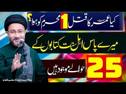 Kia Hazrat Umar Ka Qatal Yakam Muharram Ko Hua | Allama Syed Shahenshah Hussain Naqvi | HD