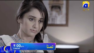 Drama Serial Tamanna Tonight at 9:00 p.m. only on Geo TV
