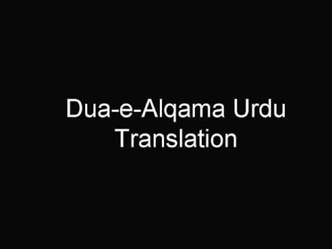 Dua Alqama - Urdu Translation