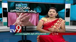 Arthritis || Homeopathic treatment || Lifeline