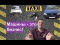 Бизнес на аренде автомобиля в такси Бизнес с нуля Бизнес идея mp3
