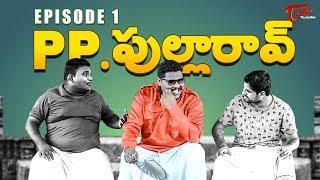 PP Pulla Rao | Episode- 01 | Telugu Comedy Web Series | By Raghu G | TeluguOne