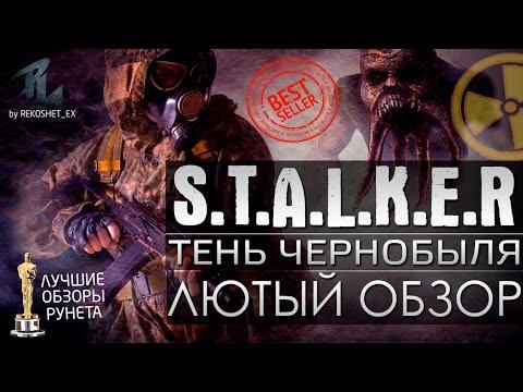 S.T.A.L.K.E.R. Тень Чернобыля - Лютый Обзор
