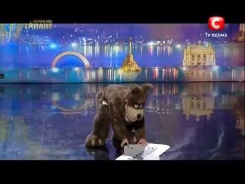 Украина мае талант 5 сезон - Дмитрий Лезников (медведь)