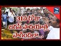 YS Jagan's Praja Sankalpa Yatra Continues In Anantapur District | 31st Day | New Waves