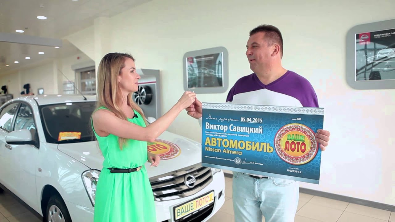 Кто выигрывал в конкурсе автомобиль