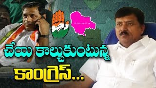 Group Politics in Narayankhed TRS And Congress Parties | Sangareddy | Off The Record | NTV