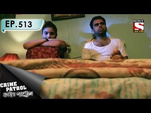 Crime Patrol - ক্রাইম প্যাট্রোল (Bengali) - Ep 513 - Broken Relationship