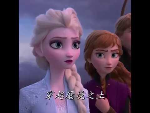"""《冰雪奇緣2》新曲""""Into The Unknown""""搶先看!"""