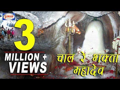 Chal Re Bhakta Mahadeva | Marathi Devotional Video | Ranjana Thakur | Suman Audio
