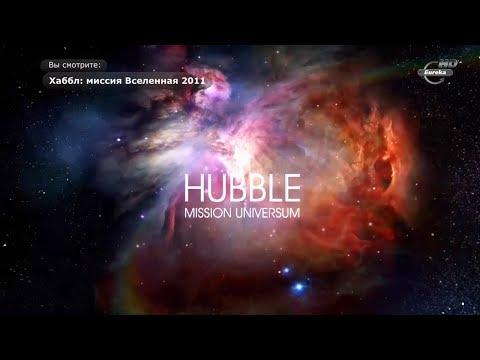 Хаббл: Миссия Вселенная | Hubble: Mission Universum. Введение (Серия 1-13). Документальный фильм