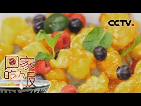 陸綜-回家吃飯-20190624 冰煮羊沙律鮮爽美味 冰鎮咕咾雞酸甜可口