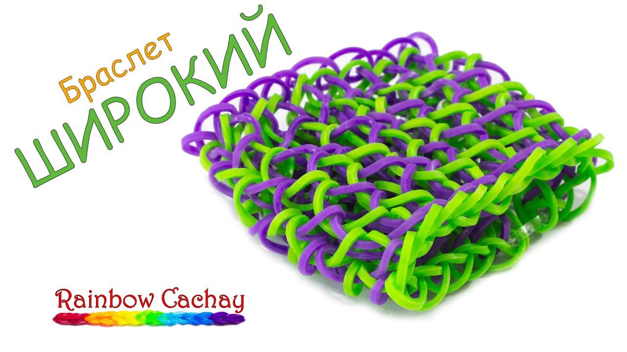 Плетение из резинок схема широкого браслета