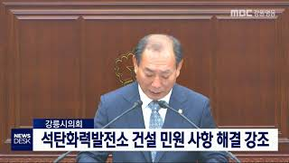 투/강릉시의회, 석탄화력발전소 건설 민원 해결해야
