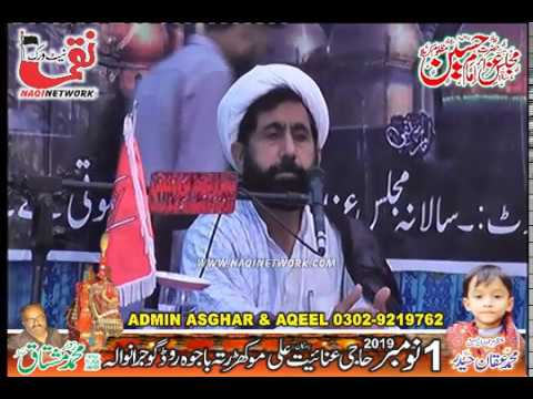 Allama iqbal Hussain 1 November 2019 Yadgar Majlis Ratta Bajwa Gujranwala