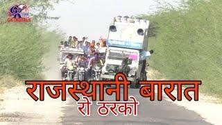 Download Lagu राजस्थानी बारात का ठरका  rajasthani barat ka tharka। DJ In Rajasthani Barat  GK Digitals Kosana Gratis STAFABAND